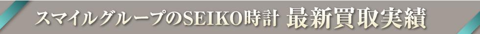 スマイルグループのSEIKO時計 最新買取実績